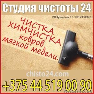 Чистка-химчистка ковров, мягкой мебели - Изображение #1, Объявление #1288930