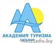 Подготовка высококвалифицированного персонала для индустрии туризма
