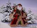 Дед мороз и снегурочка, вызов.