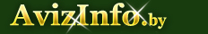 Ветеринарные услуги в Светлогорске,предлагаю ветеринарные услуги в Светлогорске,предлагаю услуги или ищу ветеринарные услуги на svetlogorsk.avizinfo.by - Бесплатные объявления Светлогорск